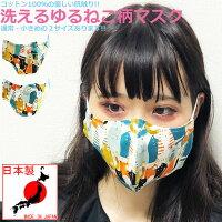 ネコ柄マスク猫柄ゆるねこ日本製布マスク洗えるファッションマスクねこ在庫有り小さめ大きめ大人用男性女性