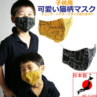 子供用ネコ柄マスク猫柄手書き風夏マスク夏用マスク日本製布マスク洗える麻マスクファッションマスクねこ在庫有り小さめ大きめ