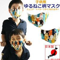 子供用ネコ柄マスク猫柄ゆるねこ夏マスク夏用マスク日本製布マスク洗えるファッションマスクねこ在庫有り小さめ大きめ