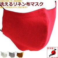 赤マスク夏用マスク日本製麻リネン布マスク洗える洗濯ファッションマスクオシャレ大人用小さめ大きめ花粉症父の日