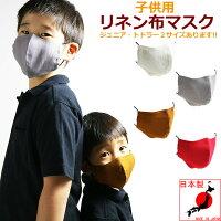 子供用夏マスク夏用麻リネン日本製布マスク在庫有り洗える洗濯ファッションマスクオシャレ大人用小さめ大きめ花粉症父の日