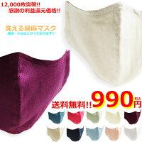 マスク麻マスクリネンマスク日本製布マスク在庫有り洗える洗濯ファッションマスクオシャレ大人用小さめ大きめ花粉症父の日