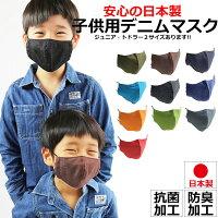 子供用キッズサイズカラーデニムマスクインディゴ日本製布洗える洗濯ファッションマスク在庫有り