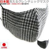秋冬用マスク グレンチェック 日本製 ウール かっこいい 洗える おしゃれ グレー ビジネス スーツ 黒マスク