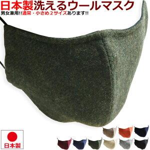 QUINTETTO マスク 秋冬用マスク 日本製 ウール おしゃれマスク レディース メンズ スーツ ビジネス フォーマル マスク 赤 青 黒マスク
