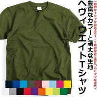Tシャツメンズレディースユニセックス半袖厚手ヘビーウエイトヘビーオンス7.4ozTシャツシンプル