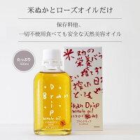 ブランドリップ|米ぬかオイル|送料無料|たっぷり100mlボトル