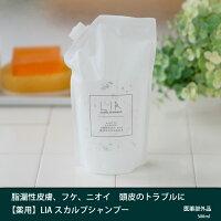 【薬用】LIAリアスカルプシャンプー【医薬部外品】
