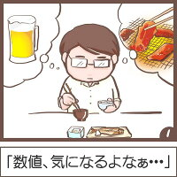 白井田七人参サプリ/痛風/プリン体/免疫力/でんしちにんじん