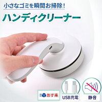 卓上クリーナー卓上掃除機キーボード掃除消しカスクリーナーミニ掃除機USB充電静音