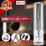 ワインオープナー 電動 簡単 USB充電式 栓抜き コルク抜き 電動ワインオープナー あす楽