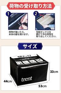 宅配ボックス個人宅宅配box置き配宅配ボックス郵便受け配達ボックス宅配ボックス戸建て用折りたたみ式ブラック大型75リットルたくはいboxあす楽