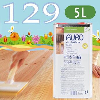 【送料無料】AURO アウロ No.129天然油性オイルワックス 5L 100%天然原料でできた無垢材用のワックスです。