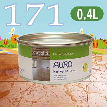 AURO(アウロ)_No.171_天然樹脂ハードワックス_0.4リットル缶