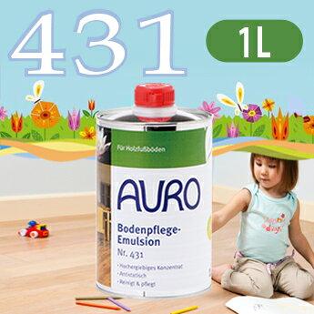 AURO(アウロ)No.431天然床ワックス(フロアー用ワックス)1リットル缶