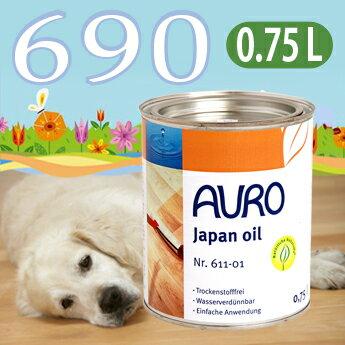 アウロNo.690