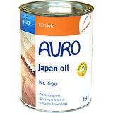 【送料無料】AURO アウロ Nr.690ジャパンオイルワックス(水性) 2.5L