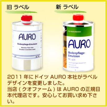 AURO(アウロ)No.431天然床ワックス(フロアー用ワックス)新・旧ラベル