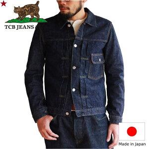 TCB jeans TCBジーンズ TCB 30's Jacket デニムジャケット 1st 旧モデルメンズ アメカジ 日本製