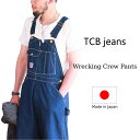 TCB jeans TCBジーンズ Wrecking Crew Pants デニムオーバーオールメンズ アメカジ 日本製