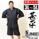 【送料無料】甚平 大きいサイズ メンズ 浴衣 ジンベイ 和柄...