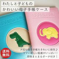 送料無料母子手帳ケース手帳カバーレザー収納ネット袋付き保険証かわいいマルチケースSサイズ対応