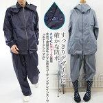【送料無料】エナードシンプルレインウェア上下セットレディース/メンズ<男女兼用>PVC防水コーティング/総裏メッシュ/レインスーツ