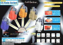 【送料無料】CSレインジャケット/PVCコーティング強力防水レインウェアレディース/メンズ兼用/襟に収納フード付[全5色][S,M,L,LL,3L,4L]<トオケミ>