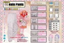 CSレインパンツプレミアム[PVCコーティング]レインウェアレディースパンツ(ジャケット別売)[カラー:シルバー][S,M,L,LL]<トオケミ>