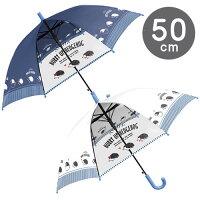女の子 傘 キッズ 傘 女の子 50cm 傘 子供用 傘 かわいい ジャンプ 小学生 ハリネズミ