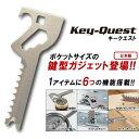 キークエスト Key-Quest 栓抜き ナット回し 糸きりラインカッター プルタブ起こし マイナスドライバー カートンオープナー