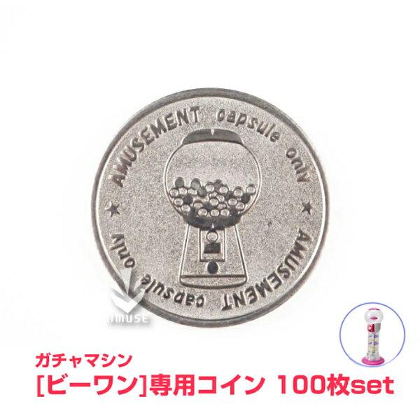 ガチャマシン「ビーワン」専用コイン100枚
