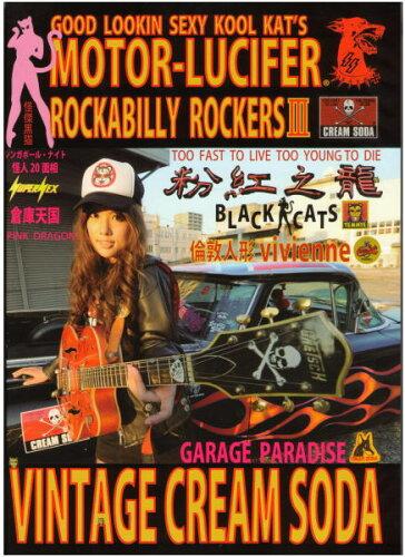 MOTOR-LUCIFER ROCKABILLY ROCKERS III VINTAGE CREAM SODA ヴィンテージ クリームソーダ
