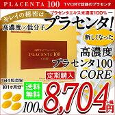プラセンタ サプリメント 「 プラセンタ 100 CORE 」/ 【送料無料】 トライアルサイズ定期購入100粒