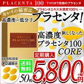 プラセンタ サプリメント 「 プラセンタ 100 CORE 」/ 【送料無料】 トライアルサイズ定期購入50粒