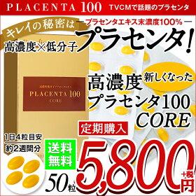 ■定期購入■プラセンタサプリ『プラセンタ100』プラセンタサプリメント「プラセンタ100CORE」/トライアルサイズ50粒【送料無料】【プラセンタ100の定期購入】
