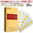 【公式】プラセンタ100 CORE スタートパック30粒 プラセンタ サプリメント コラーゲン ヒアルロン酸 FGF HGF KGF プラウディン 高濃度 1
