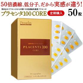 プラセンタサプリメントお試し「プラセンタ100CORE」/【定期購入】トライアルサイズ