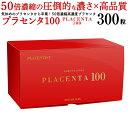 【公式】プラセンタ サプリ 「 プラセンタ100 」 ファミリーサイズ 300粒【送料無料】プラセンタ サプリ プラセンタサプリ プラセンタ サプリメント プラセンタサプリメント プラセンタのR&Y 高濃度