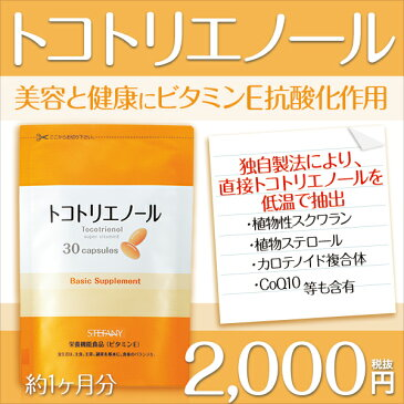 【送料無料】トコトリエノール サプリメント(30粒)/美容と健康に ビタミンE 抗酸化作用 健康維持 ヴァイタミンファクトリー【栄養機能食品(亜鉛)】
