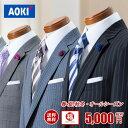 AOKI スーツ福袋 【スーツ福袋】【おすすめ】...