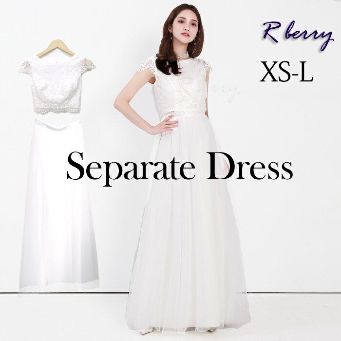 a01d969460c03 セパレートドレス ウェディングドレス 結婚式 演奏会 白 2次会 花嫁 ...