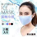 【50%OFFクーポン】冷感マスク 洗って使える接触冷感マスク 2枚セット 接触冷感 アイス マスク 洗える 大人 グレー 繰り返し使える 洗えるマスク おしゃれ 布マスク 大人 洗える 男女兼用 マスク 夏用 洗える 布 ピンク 冷感 マスク 涼しい 夏用マスク uvカット