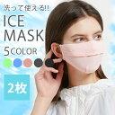メッシュ 洗える冷感 マスク ひんやり 2枚セット クールマスク 接触冷感 生地 夏 涼しい UVカット 立体 男女 アイスマスク 繰り返し使える 花粉対策 おしゃれ 布マスク 大人 洗える 男女兼用 マスク 夏用 洗える 布 ピンク 冷感 マスク 涼しい 夏用マスク