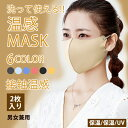 【50%OFF対象】ポカポカ 温感 マスク(2枚セット)洗え