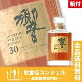 響 30年 700ml ウイスキー サントリー [箱付][ウイスキー][送料無料]