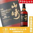 山崎 18年 43% 700ml サントリー ボトルのみ[ウイスキー][アウトレット][送料無料]