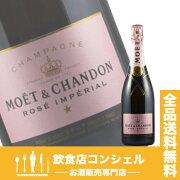 モエ・エ・シャンドン アンペリアル シャンパン