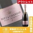 モエ・エ・シャンドン ロゼ アンペリアル 750ml モエ シャンパン[アウトレット][シャンパン][送料無料]