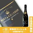 モエ・エ・シャンドン ネクター・アンペリアル 750ml モエ シャンパン [シャンパン][送料無料]